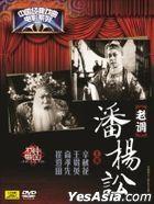Lao Diao  Pan Yang Song (DVD) (China Version)