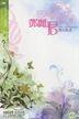 Teresa Teng Eternal Diva (3DVD+7CD)