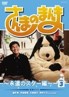 Sanma no Manma - Eien no Star Hen (DVD) (Vol.3) (Japan Version)