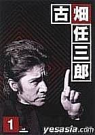 Furuhata Ninzaburo 03-01 (Japan Version)