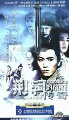 Assassinator Jingke (Vol.21-36) (End) (China Version)