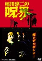 Junji Inagawa no Jukai (Japan Version)
