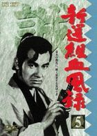 Shinsengumi Keppuroku Vol.5 (DVD) (Japan Version)