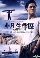 Unbroken (2014) (DVD) (Hong Kong Version)