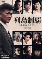 Retto Seiha - Hido no Usagi - DVD Box (Japan Version)