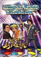 HOREYUKE! STAR DAISAKUSEN-MARIMOMI ISSHOKU SOKUHATSU!- DVD-BOX 1 (Japan Version)