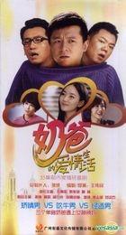 Nai Ba De Ai Qing Sheng Huo (DVD) (End) (China Version)