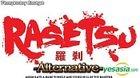RASETSU -Alternative (Japan Version)