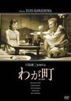 Wagamachi (DVD) (Japan Version)