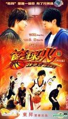 Hot Shot (H-DVD) (Vol.3) (End) (China Version)