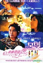 Our Of Your Love (VCD) (End) (China Version)