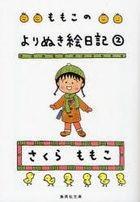 momoko no yorinuki enitsuki 2 momoko no nijiyuuitsuseiki nitsuki 2 shiyuueishiya bunko sa 24 15