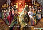 Relic Of An Emissary (DVD) (End) (English Subtitled) (TVB Drama)  (US Version)