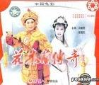 Hua Mu Lan Chuan Qi (VCD) (China Version)