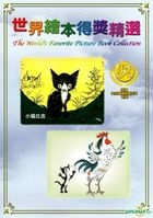 The World's Favorite Picture Book Collection 11 (DVD) (Taiwan Version)
