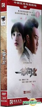 Road To The North (2013) (H-DVD) (Ep. 1-38) (End) (China Version)