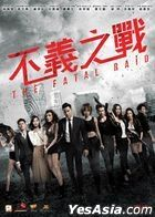 The Fatal Raid (2019) (DVD) (Hong Kong Version)