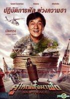 絕地逃亡 (2016) (DVD) (タイ版)