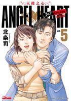 ANGEL HEART 1st Season (Vol.5)