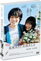如花束般的戀情 (DVD) (普通版)(日本版)