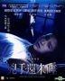 Nessun Dorma (2016) (Blu-ray) (Hong Kong Version)