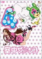 Kuchu Buranko (DVD) (Vol.4) (Japan Version)
