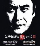 Kindan no Mi no Bijo Edogawa Ranpo no 'Ningen Isu' / Hono no Naka no Bijo Edogawa Ranpo no 'Sankaku Kan no Kyofu' (Blu-ray)(Japan Version)