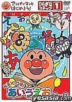 Anpanman to Hajimeyo! Hiragana Hen Step 1 - Genki 100 Bai!  A I U E O (A
