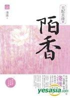 Xiao Shuo house 005 -  Tian Pei Liang Yuan Zhi Mo Xiang ( Shang)