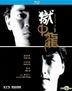 Dragon In Jail (1990) (Blu-ray) (Remastered Edition) (Hong Kong Version)