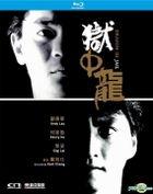 狱中龙 (1990) (Blu-ray) (修复版) (香港版)