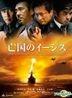 Aegis (Japan Version - English Subtitles)