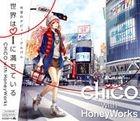 Sekai wa i ni Michiteiru (ALBUM+DVD) (First Press Limited Edition)(Japan Version)