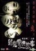 Hong Kong Ghost Stories (2011) (DVD) (Hong Kong Version)