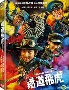 Railroad Tigers (2016) (DVD) (English Subtitled) (Taiwan Version)