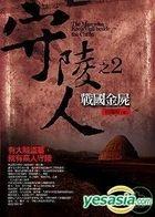 Shou Ling Ren 2 -  Zhan Guo Jin Shi