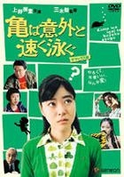 Kame wa Igai to Hayaku Oyogu - Deluxe Edition (Japan Version)