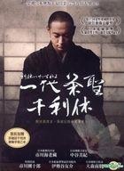 Ask This of Rikyu (DVD) (Taiwan Version)