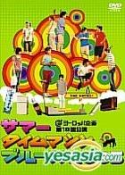 Summer Time Machine Blues 2005 - Stage Version (Japan Version)