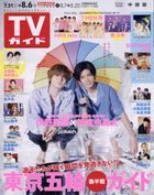 Weekly TV Guide (Chubu Edition) 29461-08/06 2021