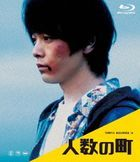 The Town of Headcounts (Blu-ray) (Japan Version)