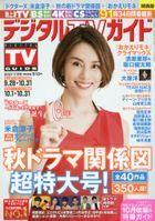 Digital TV Guide (Kansai Edition) 16531-11 2021