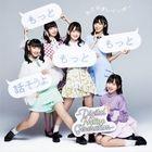 Motto Motto Motto Hanasoyo -Digital Native Generation- [Type C] (Japan Version)