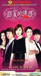 Hui Jia De You Huo (H-DVD) (Vol.1) (China Version)