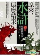 Yuan Lai , Shui Hu Zhe Mo Jing Cai  Zhi3( Wan)