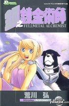 Fullmetal Alchemist (Vol.5)