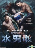 The Swimmers (2014) (DVD) (Taiwan Version)