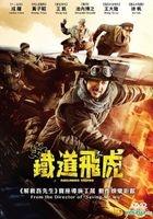 铁道飞虎 (2016) (DVD) (美国版)