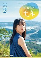 Okaeri Mone (Blu-ray) (Box 2) (Japan Version)