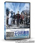 HiGH & LOW The Movie 2 End of Sky (2017) (DVD) (Taiwan Version)